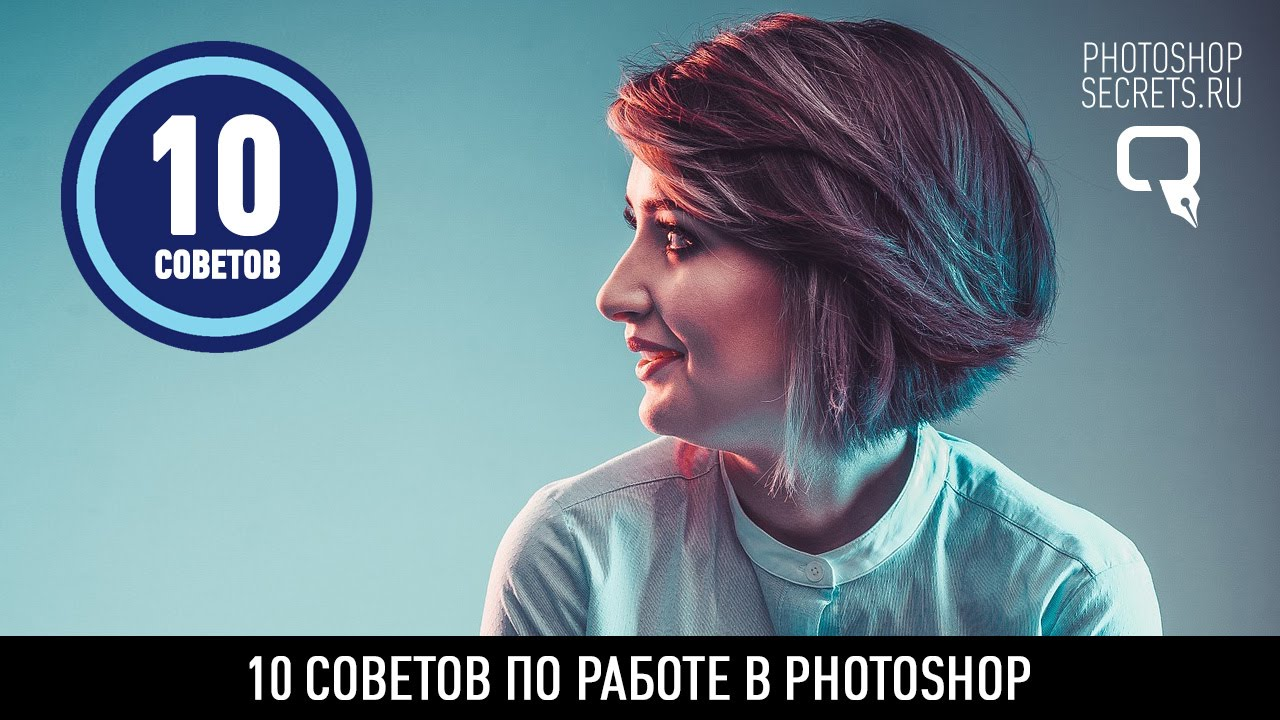 maxresdefault 77 - 10 советов по работе в photoshop