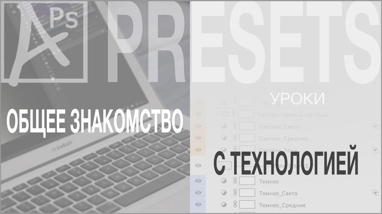 maxresdefault 53 - Технология пресетов доступна в Photoshop!