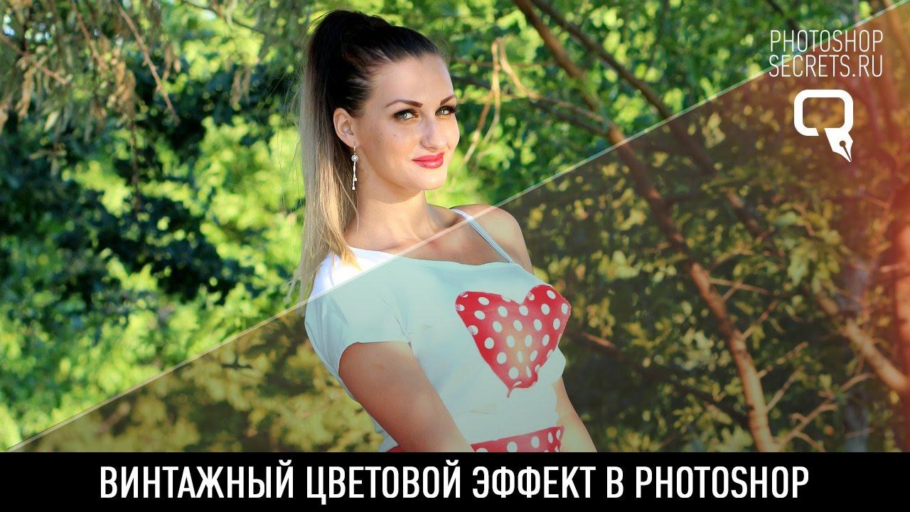 maxresdefault 55 - Винтажный цветовой эффект в photoshop