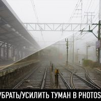 Как убрать/усилить туман в photoshop