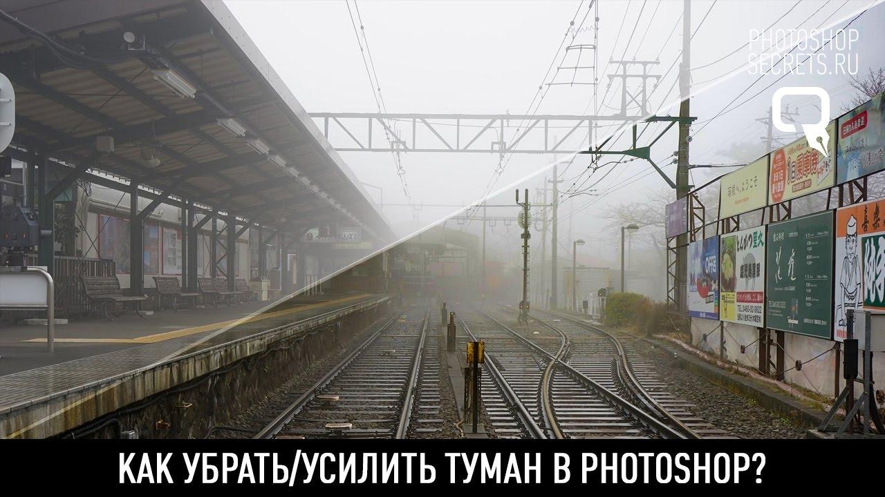 maxresdefault 56 - Как убрать/усилить туман в photoshop