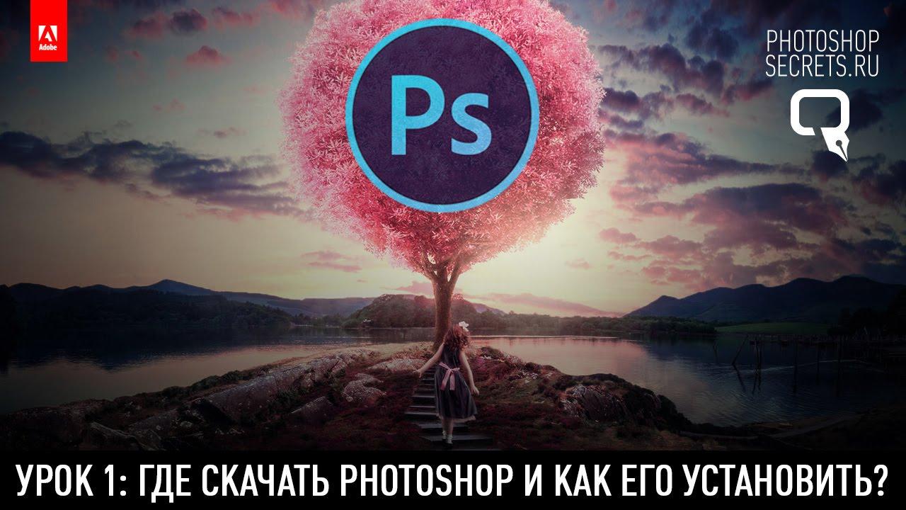 maxresdefault 45 - Где скачать photoshop?