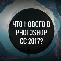 Что нового в photoshop cc 2017?