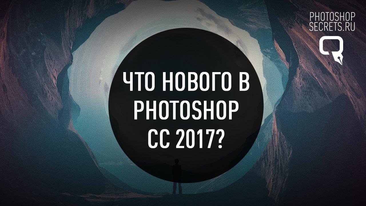 maxresdefault 46 - Что нового в photoshop cc 2017?