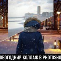 Зимний коллаж в photoshop