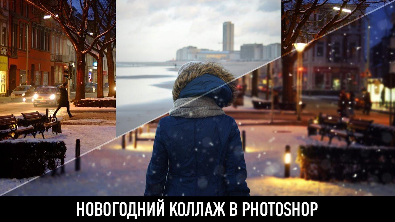 maxresdefault 39 - Зимний коллаж в photoshop