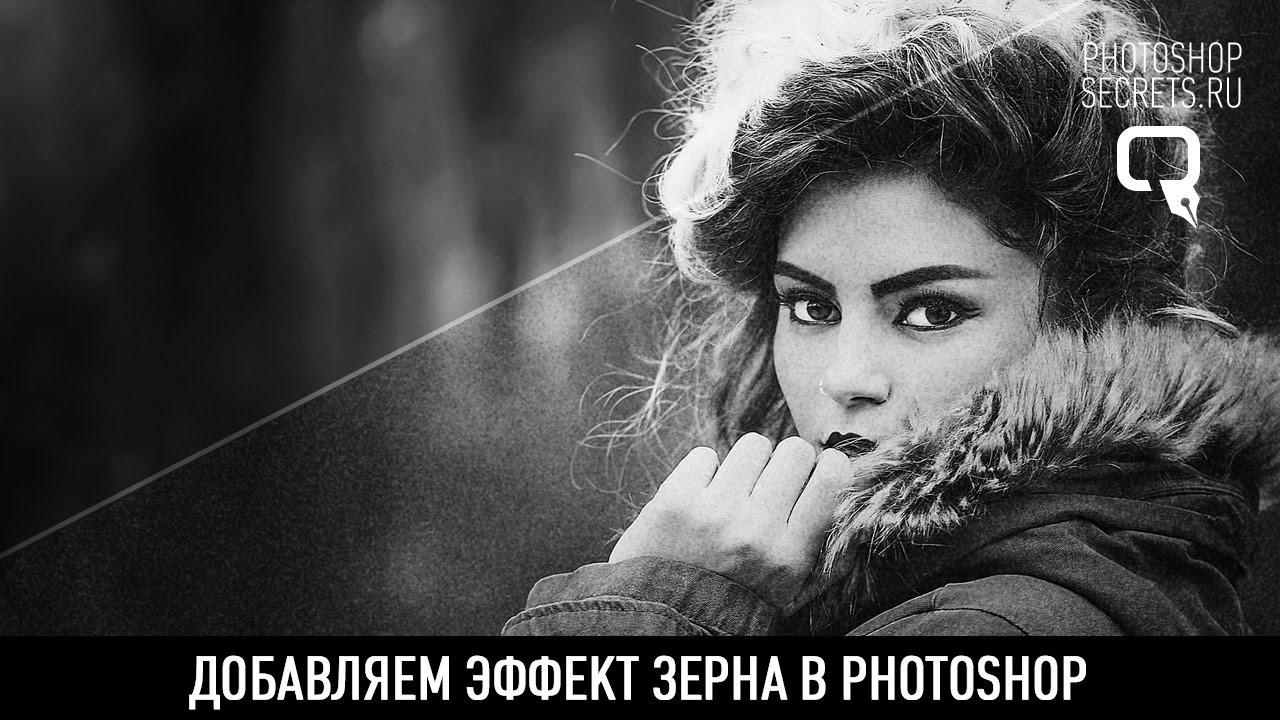 maxresdefault 40 - Добавляем эффект зерна в photoshop