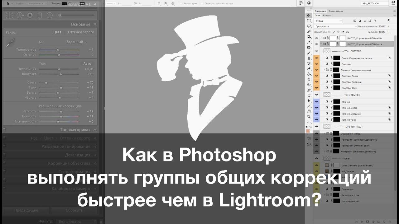 maxresdefault 41 - Выполняем группы коррекций изображения быстрее чем в Lightroom