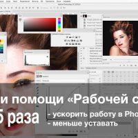 Как в 1.5 ускорить работу в Photoshop