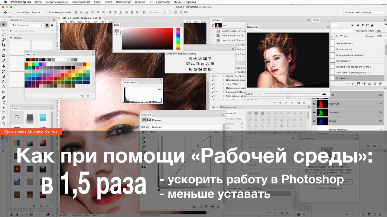 maxresdefault 42 - Как в 1.5 ускорить работу в Photoshop