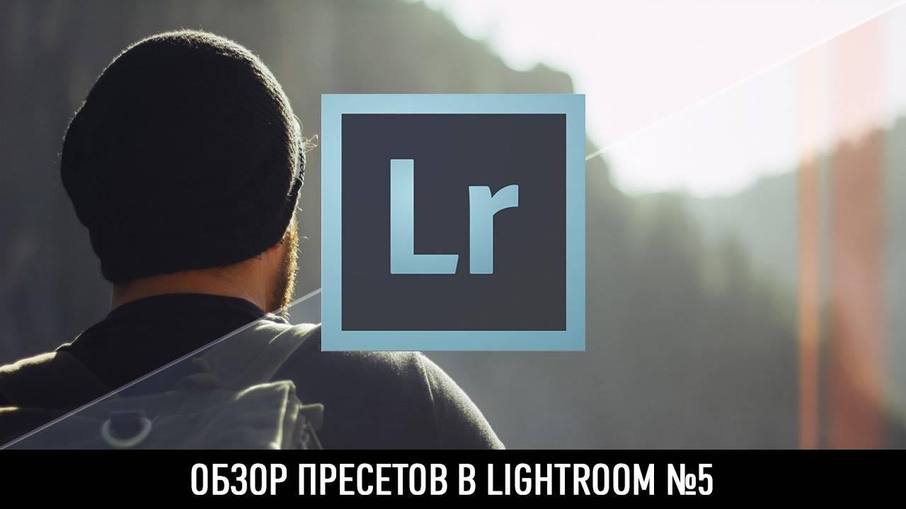 maxresdefault 34 - Обзор пресетов (preset) в Lightroom №5