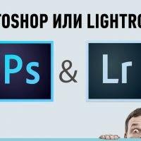 Что лучше photoshop или lightroom?