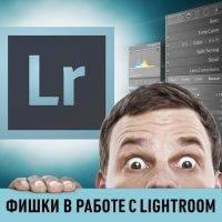 Фишки в работе с Lightroom