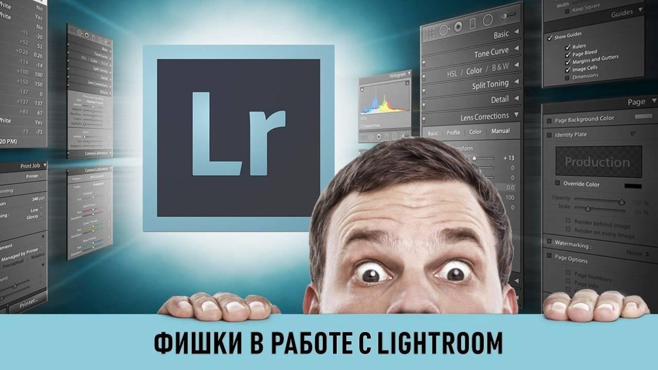 maxresdefault 37 - Фишки в работе с Lightroom