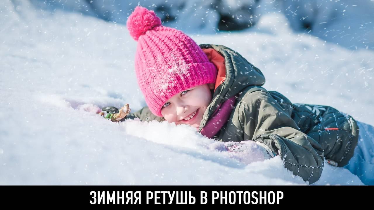 maxresdefault 32 - Зимняя ретушь в photoshop