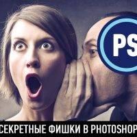 Секретные фишки в photoshop