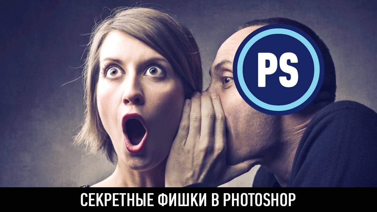 maxresdefault 33 - Секретные фишки в photoshop
