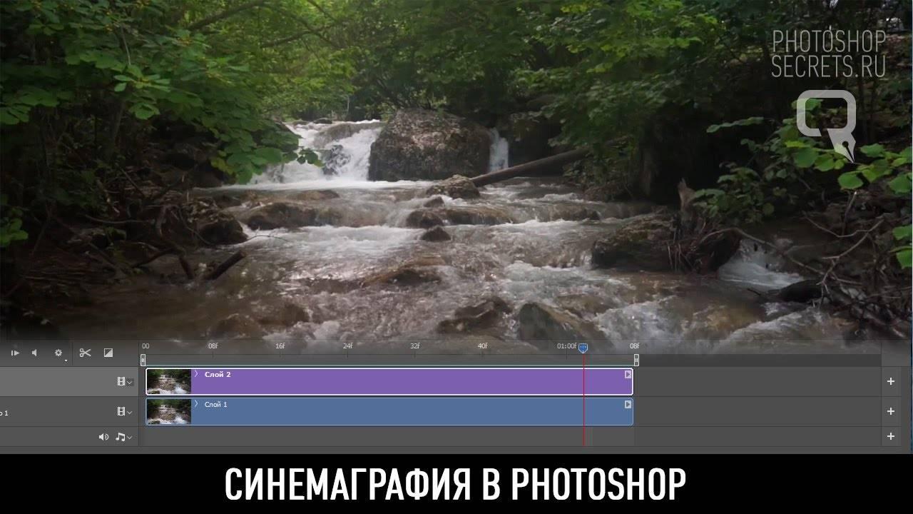 maxresdefault 29 - Синемаграфия в photoshop