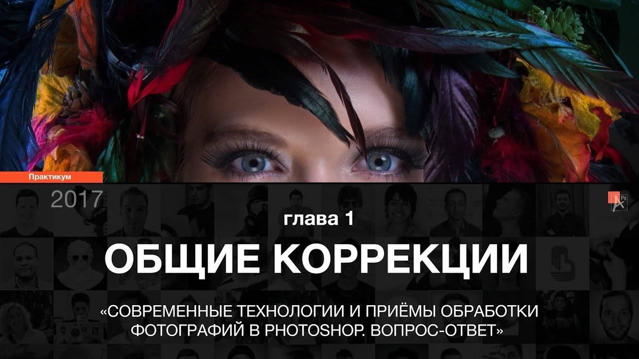 maxresdefault 31 - Общие коррекции в программе photoshop