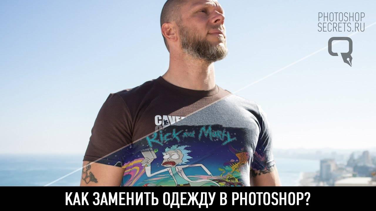 maxresdefault 27 - Как заменить одежду в photoshop?