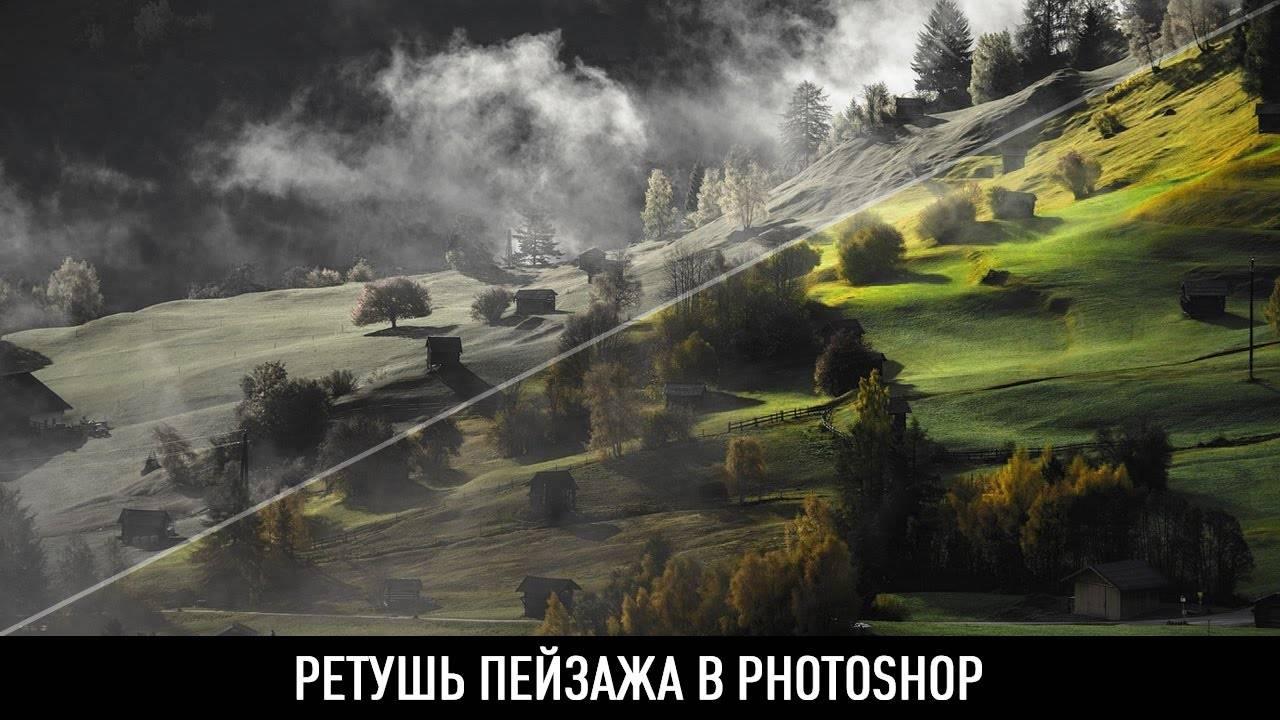 maxresdefault 25 - Ретушь пейзажа в photoshop