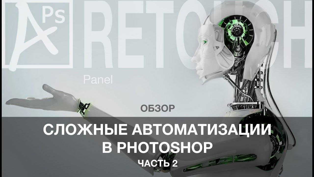 maxresdefault 15 1 - Сложные автоматизации в Photoshop. ОБЗОР #2