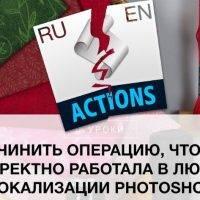 Чиним Операцию (action) для Photoshop