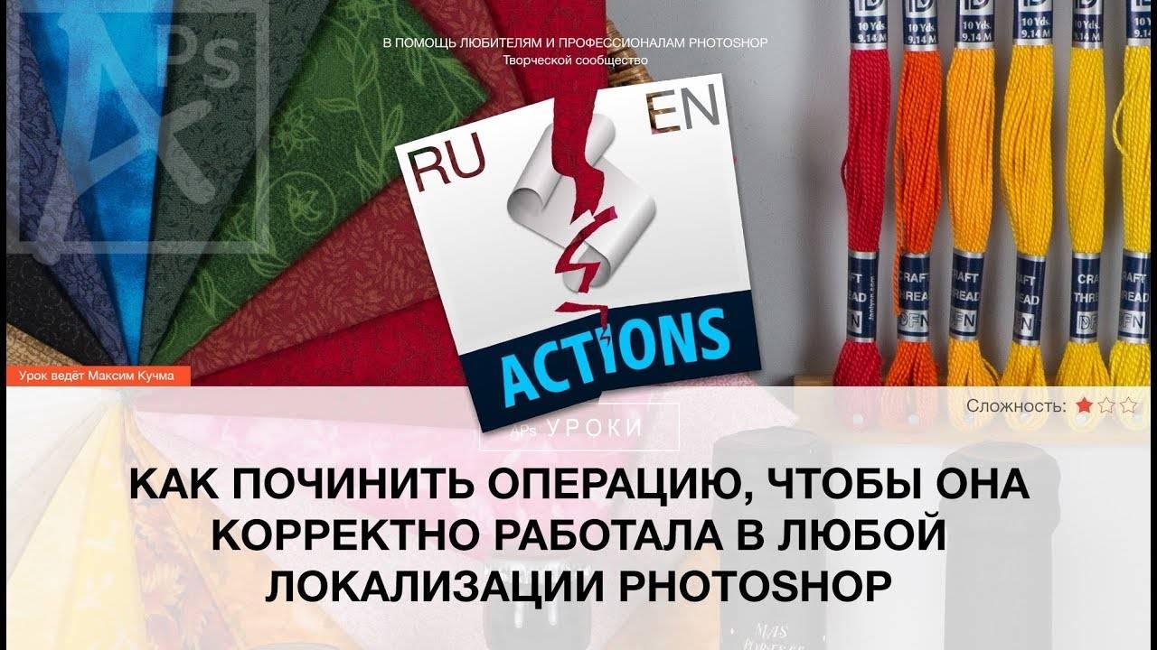 maxresdefault 19 - Чиним Операцию (action) для Photoshop