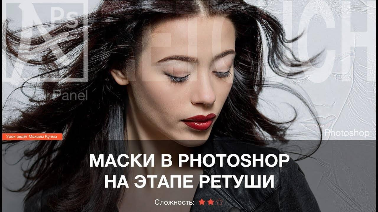 maxresdefault 20 - Работа с масками в Photoshop на этапе ретуши