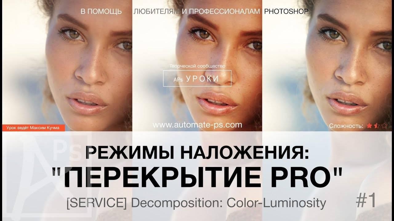 maxresdefault 21 - Режимы наложения в Photoshop: Перекрытие (Pro)