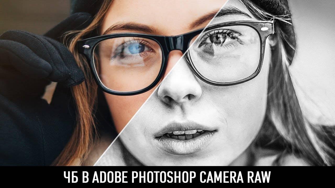 maxresdefault 3 1 - Чб в adobe photoshop camera raw