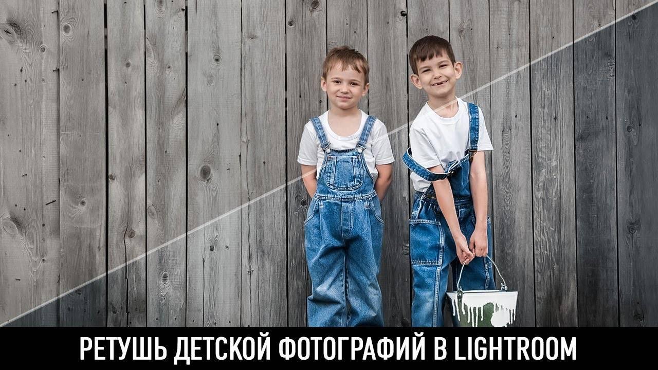 maxresdefault 5 1 - Ретушь детской фотографии в Lightroom