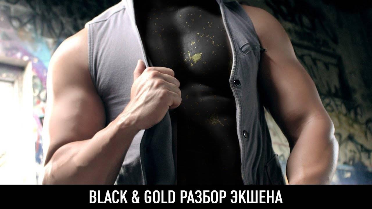 maxresdefault 6 1 - Black & gold разбор экшена