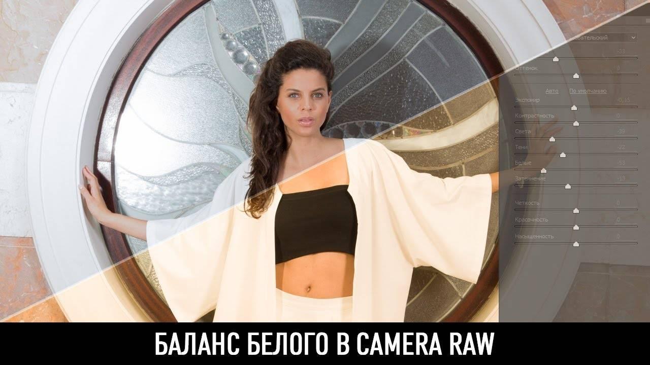maxresdefault 7 1 - Баланс белого в Camera raw