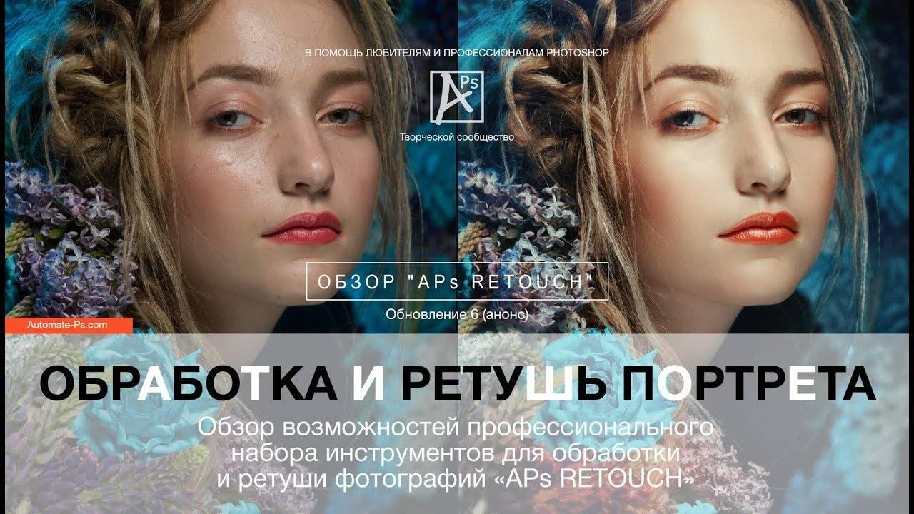 maxresdefault 8 1 - Обработка и ретушь портрета