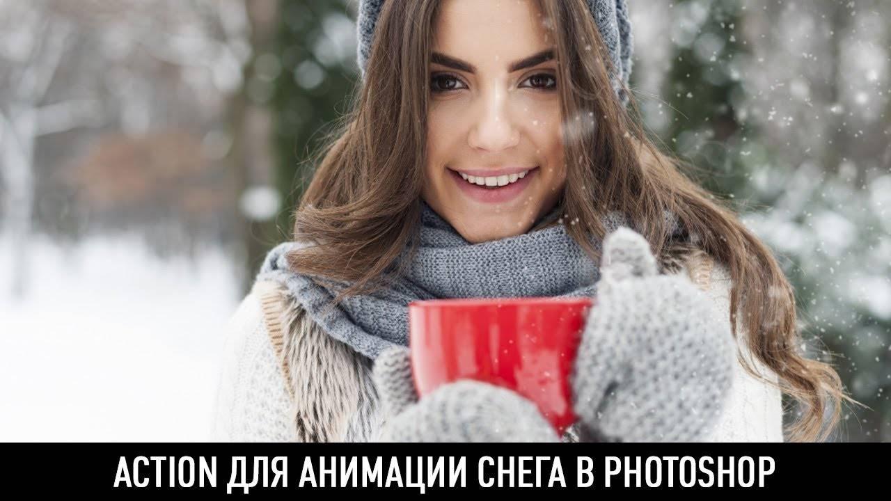 maxresdefault 1 1 1 - Action для анимации снега в photoshop
