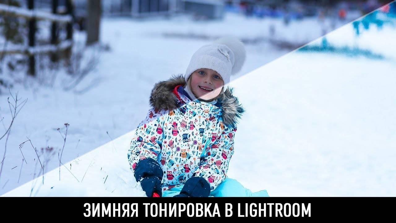 maxresdefault 1 2 - Зимняя тонировка в lightroom