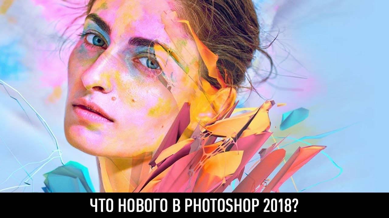 maxresdefault 2 1 - Что нового в photoshop 2018?