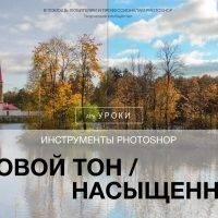 Инструменты Photoshop: Цветовой тон/Насыщенность