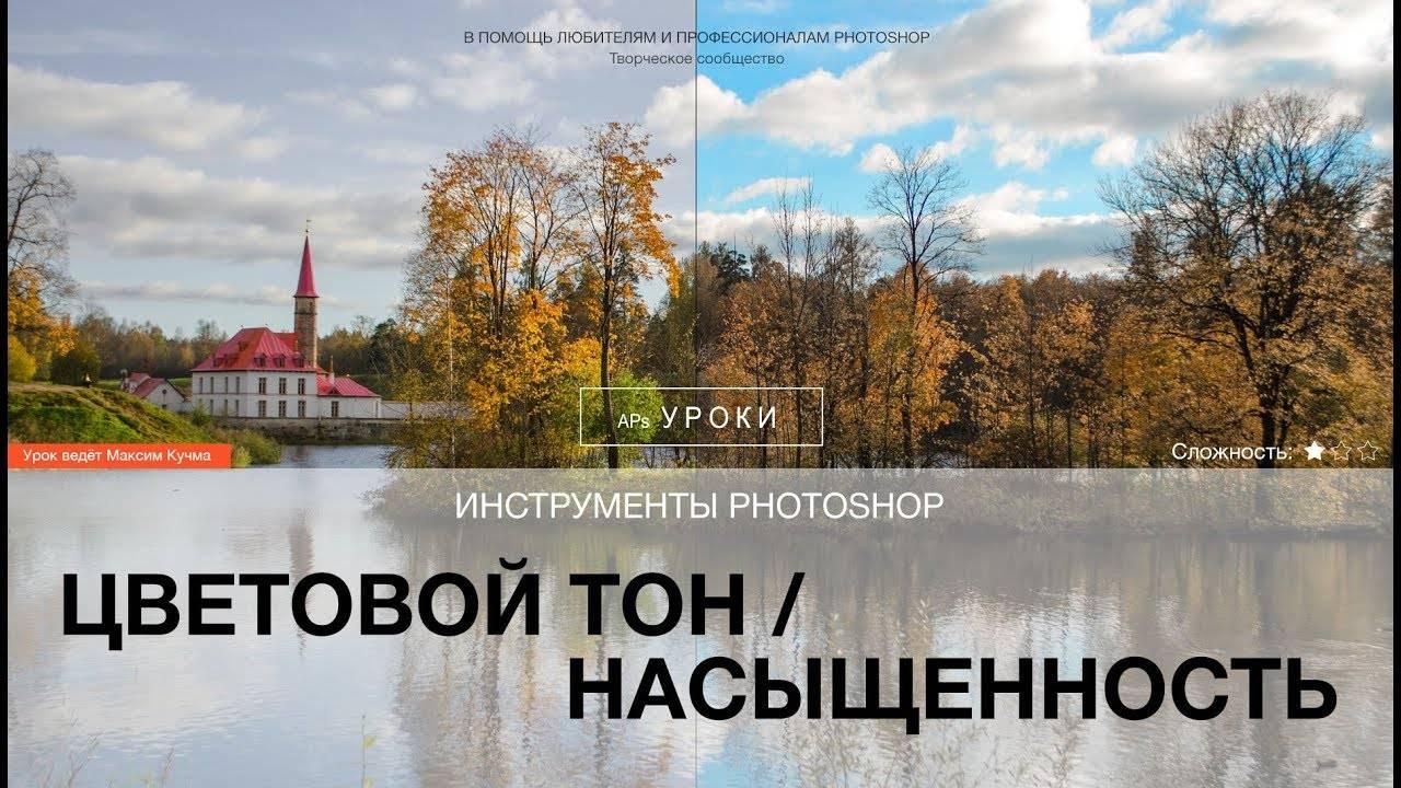 maxresdefault - Инструменты Photoshop: Цветовой тон/Насыщенность
