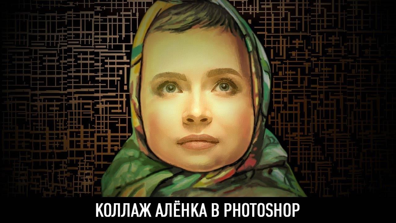 maxresdefault 35 1 - Коллаж Алёнка в photoshop