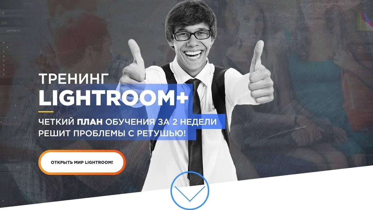 """maxresdefault 31 1 - Приглашение на тренинг по """"Lightroom +"""" (второй поток)"""
