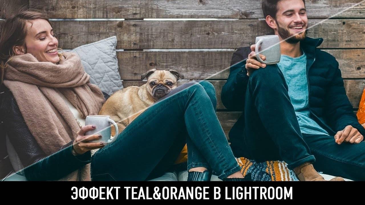 maxresdefault 33 1 - Эффект Teal & Orange в Lightroom