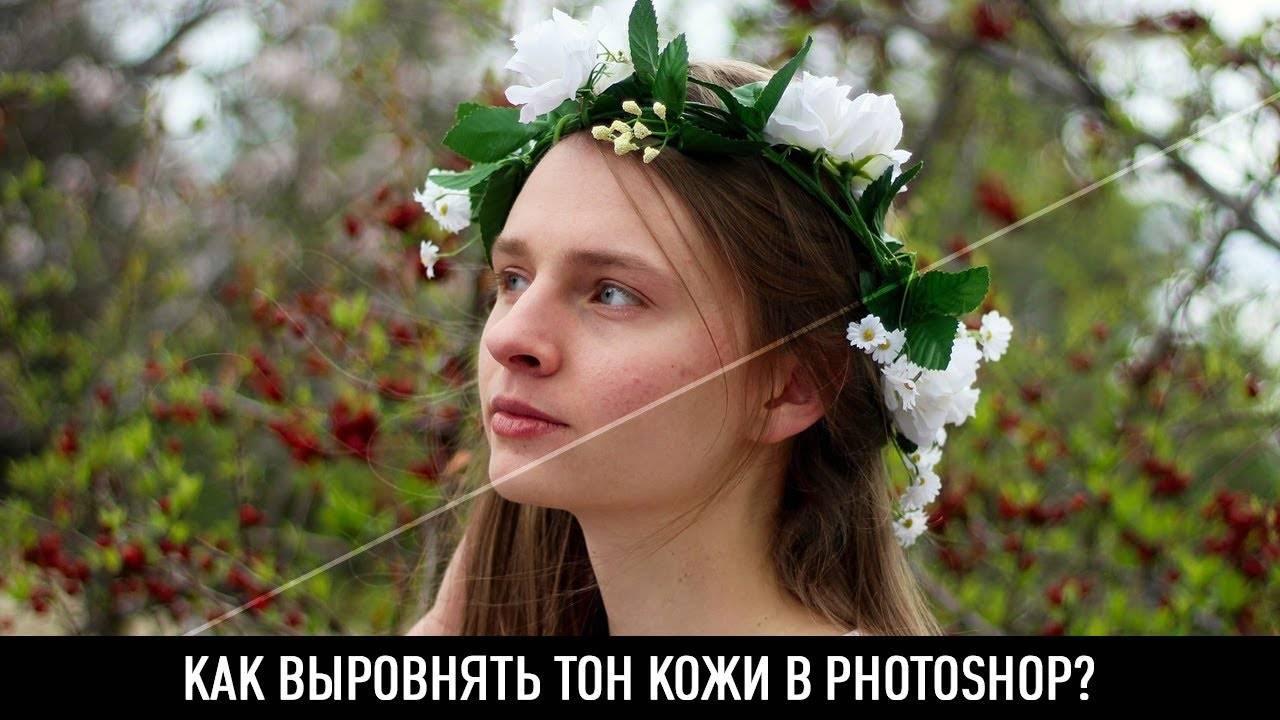 maxresdefault 23 1 - Как выровнять тон кожи в photoshop?