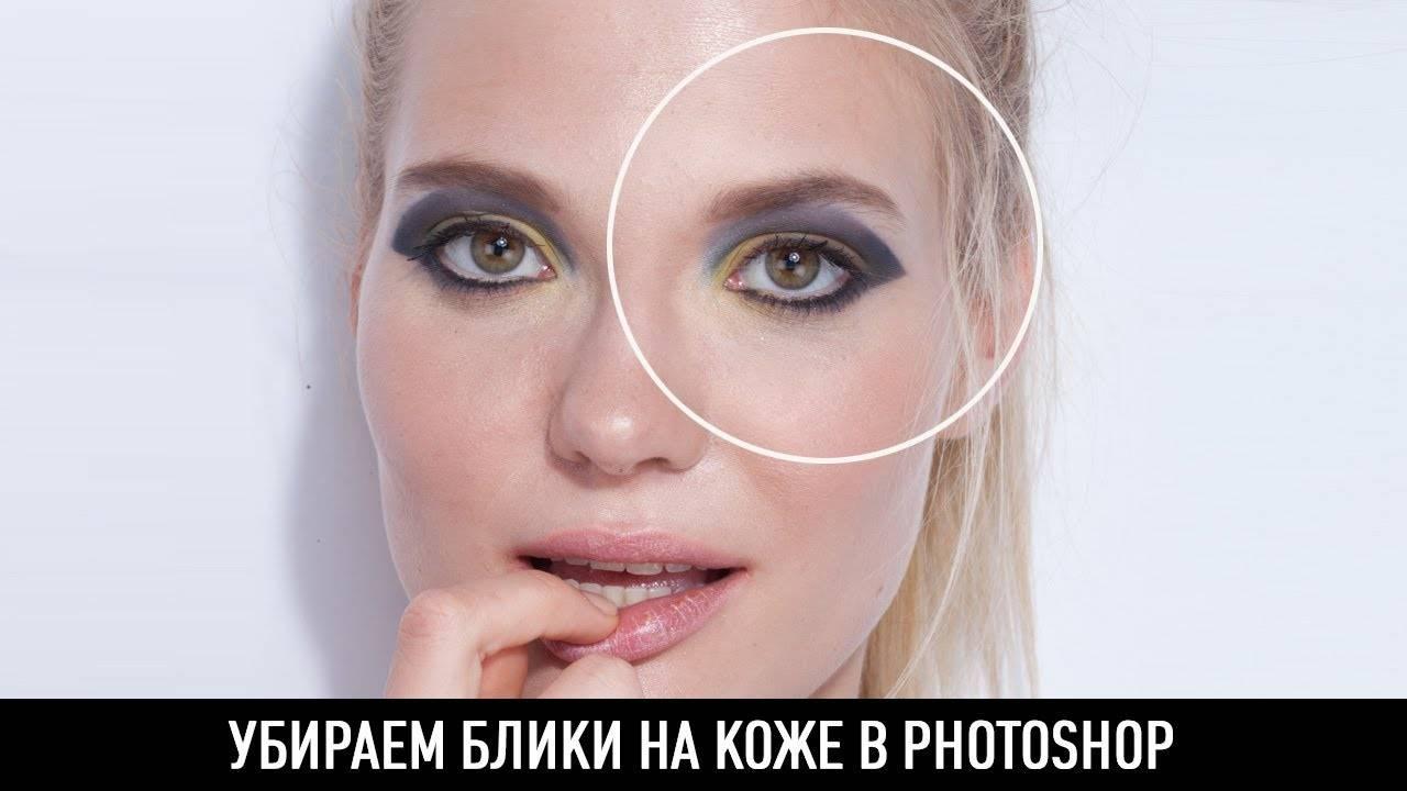 maxresdefault 24 1 - Убираем блики на коже в photoshop