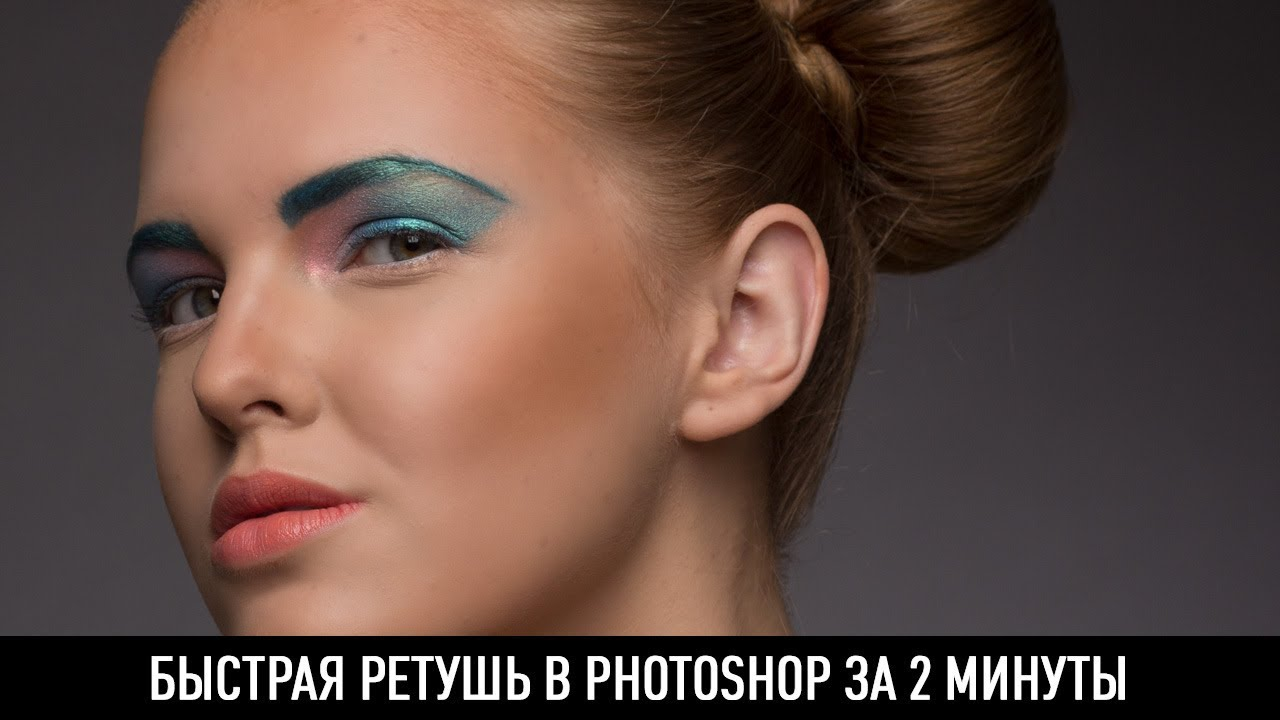 maxresdefault 25 1 - Быстрая ретушь в photoshop за 2 минуты