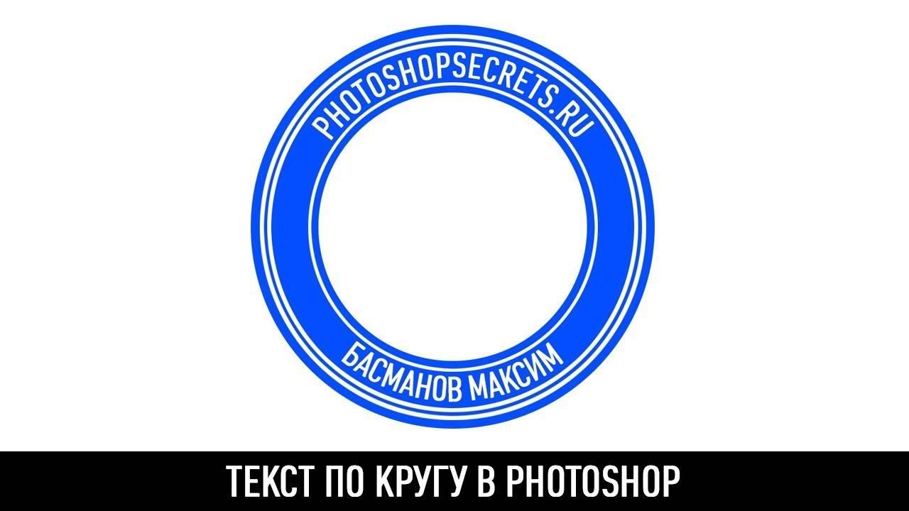 maxresdefault 4 1 - Текст по кругу в photoshop