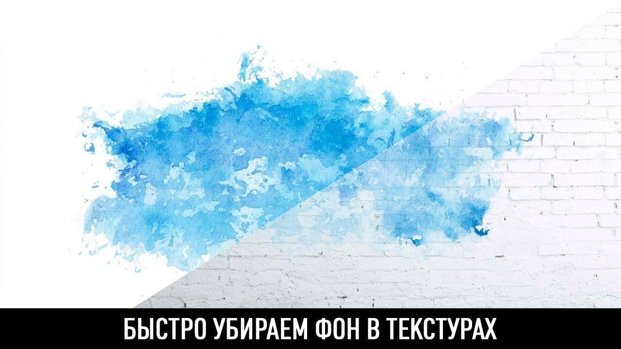 maxresdefault 11 1 - Как убрать фон в текстурах в photoshop?
