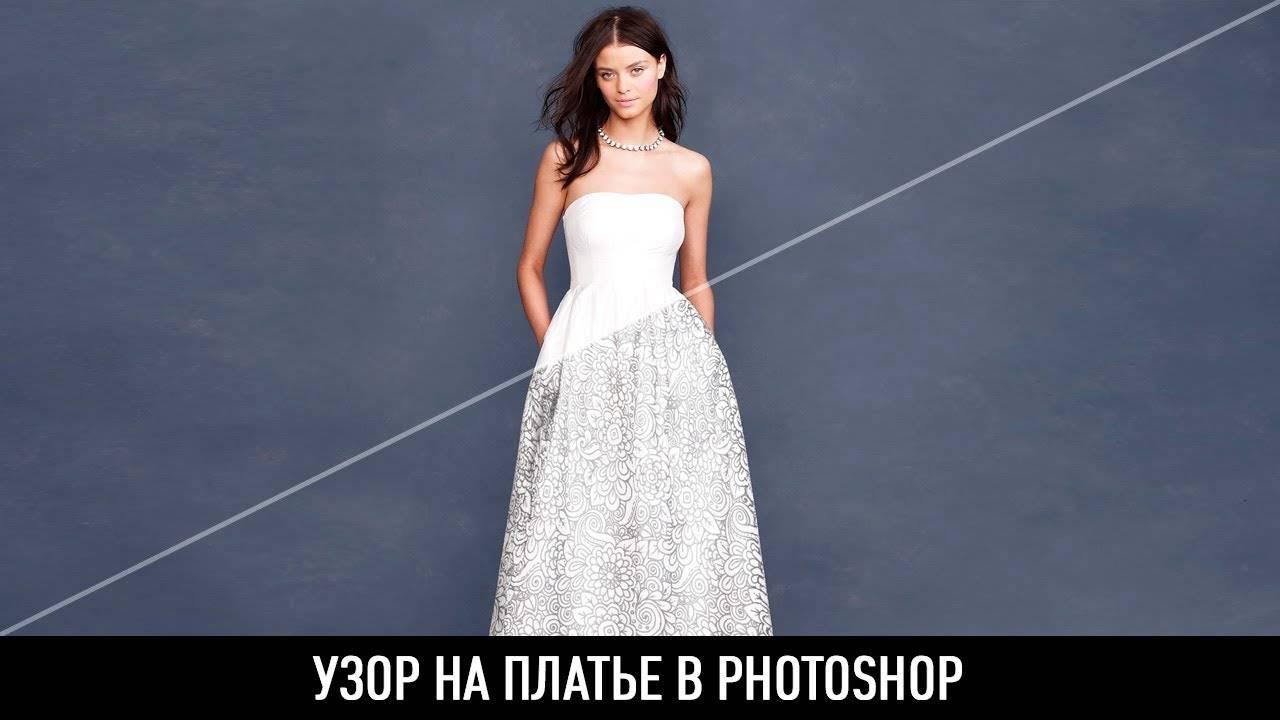 maxresdefault 12 1 - Добавляем узор на платье в photoshop