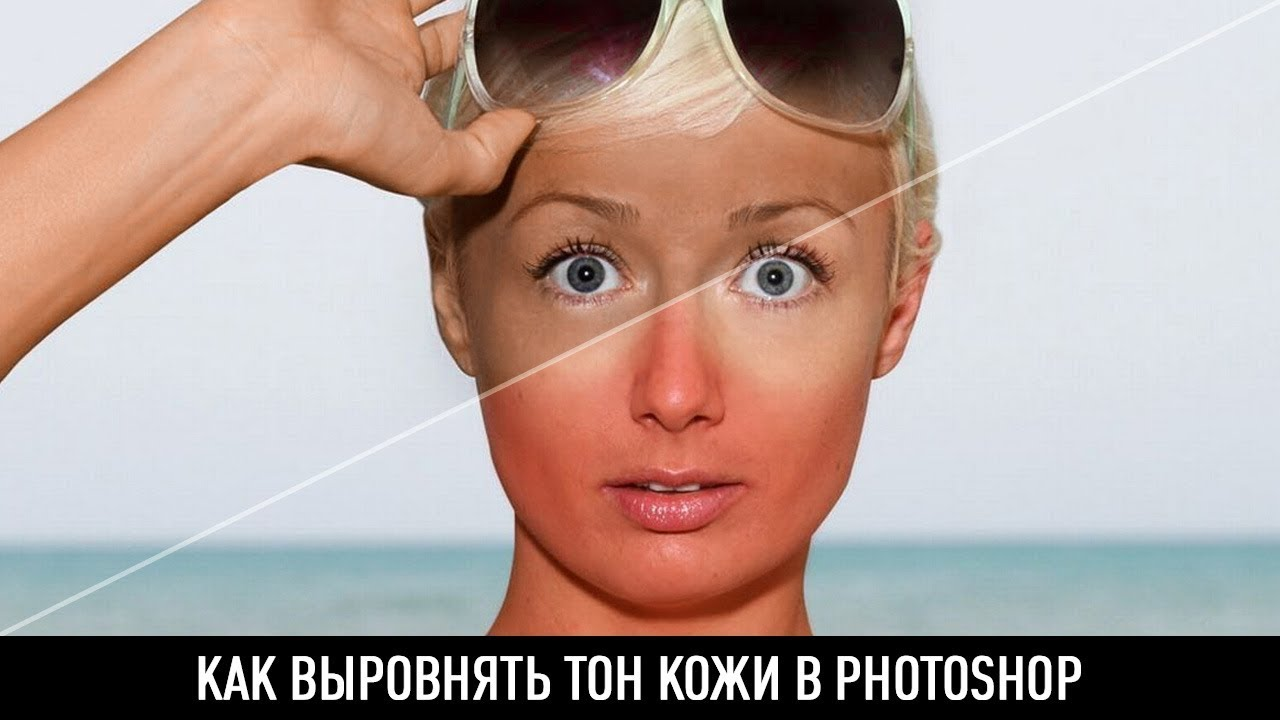 maxresdefault 9 1 - Как выровнять тон кожи в photoshop?
